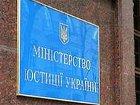 Минюст продолжает незримый бой с долгами Тимошенко