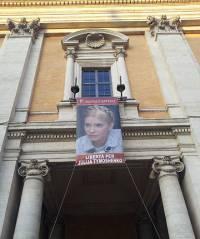 Врожденная скромность – «конек» наших политиков. Тимошенко согласна, чтобы в Риме висел ее огромный портрет