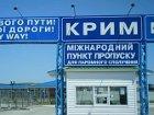 Керченскую переправу закрыли из-за двухметровых волн