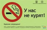 Запрет курения — наш европейский выбор