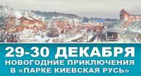 За Новогодними приключениями стоит отправляться не на Майдан, а... в Древний Киев