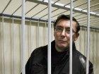 Луценко отметил 2-летие своего заключения не самым оригинальным способом