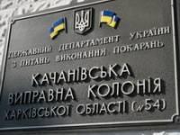 В Качановке заключенным на Новый год раздавали чайники и грамоты за хорошее поведение. Тимошенко не перепало ни того, ни другого