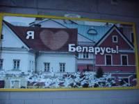 О Беларуси – с любовью. Небольшие путевые заметки