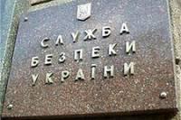 В СБУ расширили перечень сведений, которые теперь считаются государственной тайной