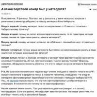 В Челябинске упал не метеорит, а ракета?