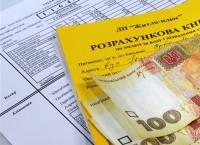 Смотрите, за что платите. Киевлянам приходят фальшивые платежки за квартиру