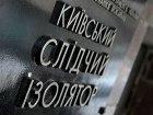 У начальника Лукьяновского СИЗО буквально за 100 дней поменялось мышление. Теперь он совсем по-другому относиться к лицам, которые там содержатся