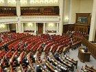 Рыбак открыл заседание Верховной Рады. На повестке дня евроинтеграция и снятие неприкосновенности с президента, депутатов и судей