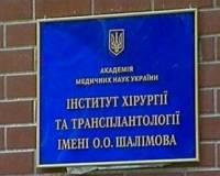 Институт академика Шалимова – отстойник для министров – неудачников?