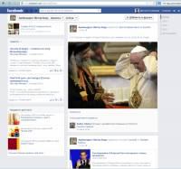 На личной интернет-странице уполномоченного УПЦ духовник Януковича назван служителем Сатаны
