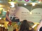 В Китае Путин рекламирует российский шоколад