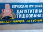 Избиратели Киевщины не самым тривиальным способом потребовали от своего депутата сложить мандат