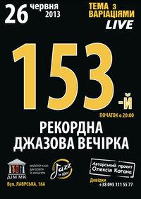 Сегодня в 20.00 Jazz in Kiev побьет рекорд