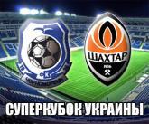 «Шахтер» стал пятикратным обладателем Суперкубка Украины