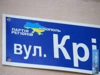 Партия регионов в Никополе украсила своей символикой даже таблички с номерами домов