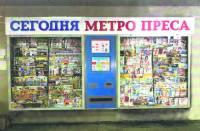 Мы с вами щедро оплатим закупку автоматов для продажи газет в метро, а потом так же щедро будем оплачивать их ремонт