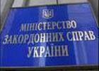 МИД пытается разобраться в ситуации с захваченными в Судане украинцами
