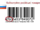 Украинцев призывают бойкотировать товары российского производства