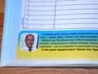 К началу учебного года крымским детишкам раздали дневники с добрыми дядями из Партии регионов на страничках