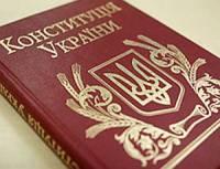 Все ради евроинтеграции. Верховная Рада в едином порыве внесла изменения в Конституцию Украины
