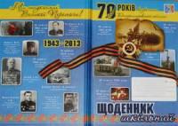 Днепропетровским школьникам подарили дневники со скрытой агитацией ПР, серпом и молотом