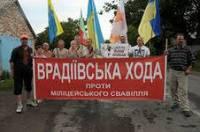 На Киев выдвигается очередное «врадиевские шествие»