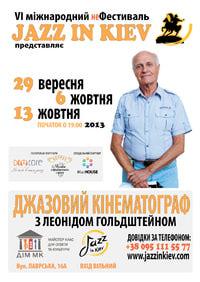 6 октября в Киеве - второй вечер джазовых кинопоказов. Не пропустите