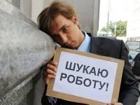 Вместо борьбы с безработицей — борьба с безработными