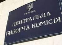 По нашим расчетам, выборы в пяти округах будут стоить около 20 миллионов гривен /ЦИК/