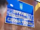 Николаевские пенитенциарщики отрицают, что на одного из врадиевских подсудимых оказывалось давление