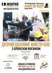 Не пропустите. Детский джазовый мастер-класс от неФестиваля Jazz in Kiev