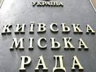 Киевсовет принял программу информатизации столицы. Осталось найти источники ее финансирования