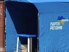 Яценюк предлагает смотреть футбол в Раде, европейцы — сделать Януковича крайним, а Партия регионов ничего не предлагает. Картина дня (18 ноября 2013)