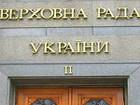 Верховная Рада приняла один из многострадальных «евроинтеграционных» законов