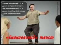 Интернет живо откликнулся на резкий отказ Украины от евроинтеграции едкими «фотожабами»