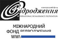 Фонд «Возрождение» заявил о прекращении сотрудничества с украинской властью: Это было бы аморально