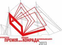 Названы финалисты Литературной премии имени Джозефа Конрада-Коженёвского-2013