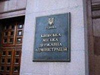 Манифестанты вывесили у здания Киевской городской государственной администрации флаг Евросоюза