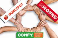 «Фокстрот», «Эльдорадо» и «Сomfy» объединяют усилия