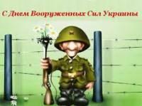 С праздником, мужики. Сегодня отмечается День Вооруженных Сил Украины