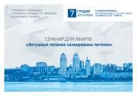 Проблему вирусного гепатита в Украине можно решить