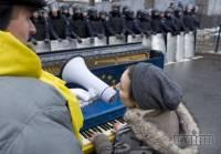 Активисты Евромайдана развлекали «Беркут» под АП игрой на фортепиано. Фоторепортаж с места событий