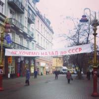 Ивано-Франковск не хочет в СССР, а в Енакиево не все хорошо относятся к президенту. Каждый в Украине протестует по-своему