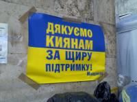 Искусство политического плаката расцвело на Майдане буйным цветом