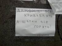 Народное творчество Евромайдана. Фоторепортаж c места событий