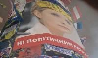 Сегодня ночью с Майдана пытались «выгнать» Тимошенко