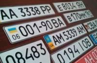 Запоминаем или записываем. В Украине ввели новые номерные знаки для автомобилей