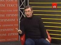 Институт семерых сопредседателей ВО «Майдан» мне откровенно не понравился. Он будет отменен /Луценко/