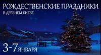 Не пропустите. Рождество в «Парке Киевская Русь» будет богато на традиционные обряды и веселые развлечения